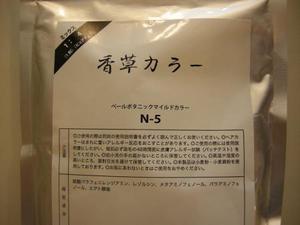 香草カラー N5 300g(100g×3) 薄毛を目立たなくします