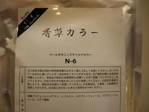 香草カラー N6 300g(100g×3) 薄毛を目立たなくします